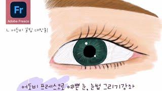 어도비프레스코: 예쁜 눈, 자연스러운 눈썹 그리기 ||…