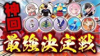 【神回】日本最強を決める大会が面白すぎたwww【フォートナイト】