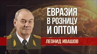 Леонид Ивашов. США на казахском Каспии –  следствие выбора российских элит