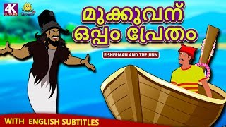 Malayalam Story for Children - മുക്കുവന് ഒപ്പം പ്രേതം | Malayalam Fairy Tales | Koo Koo TV Malayalam