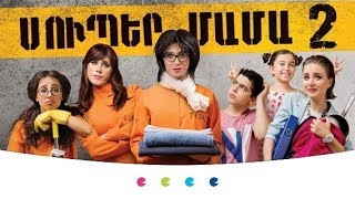 Super Mama 2 - Comedy Movie (Full Movie - Official)