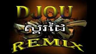 ស្គរដៃ 2016 DJOU Remix.2016