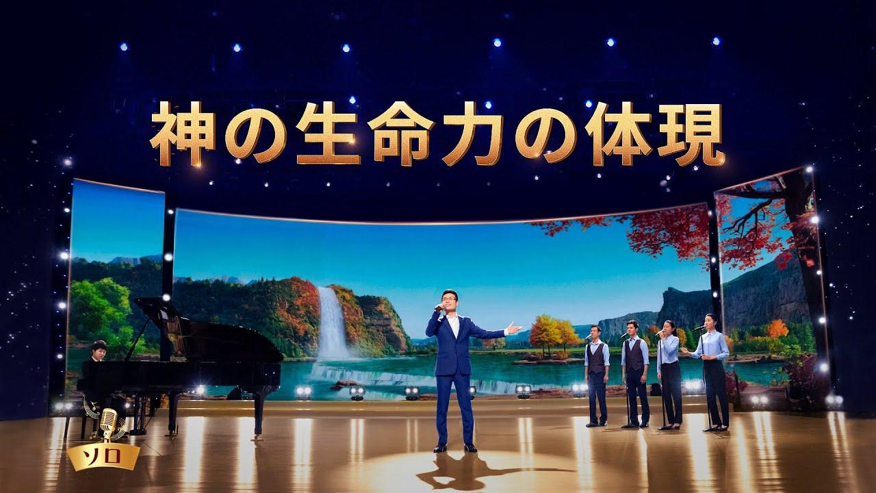 ワーシップソング「神の生命力の体現」Praise and Worship 日本語字幕