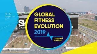 Global Fitness Evolution | Сколково | Апрель 2019