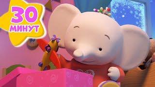 Полчаса вместе с Тимой и Томой - Новогодние серии! Тима и Тома 🐘! Сборник - Мультики для детей.
