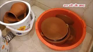 नए मिट्टी के बर्तनों को उपयोग करने का पूरा तरीका Full process of using new Clay vessels