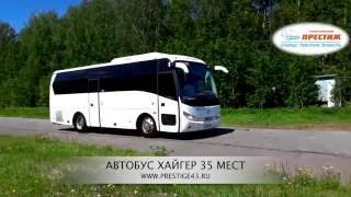 Услуги туристического автобуса Хайгер 35 мест | Аренда, заказ, прокат | Трансфер Престиж Киров