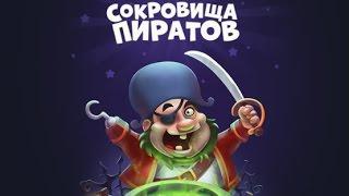Взлом игры Сокровища Пиратов три в ряд в Вконтакте 2017. Часть 1