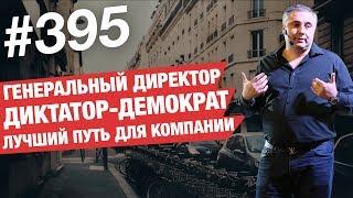 Генеральный директор - Диктатор-Демократ / Лучший путь для компании!