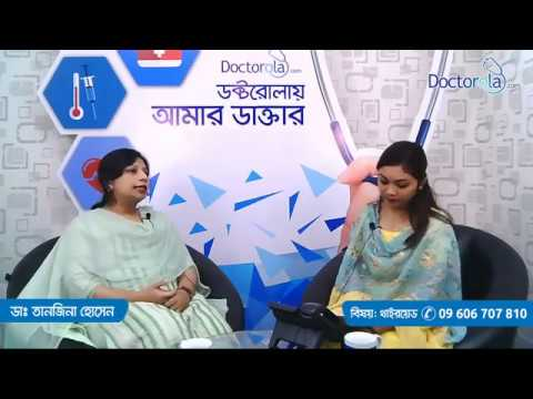Thyroid Disorders in bangla