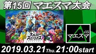 第15回『マエスマ』大会 【スマブラSP オンライン大会】 / Maesuma#15【Super Smash Bros Ultimate - Online Tournaments】