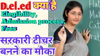 Deled full information|| Deled in nios|| How to admission in deled ||new rules of deled 2019,d.el.ed
