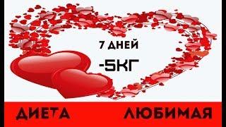ДИЕТА ЛЮБИМАЯ  МИНУС 5 -7кг ЗА НЕДЕЛЮ