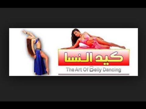Vdyoutube Download Video تردد قناة كيد النسا للرقص
