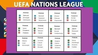 Кто выйдет из групп Лиги Наций 2018-2019? Структура Лиги Наций. Всё расписание. Футбол.