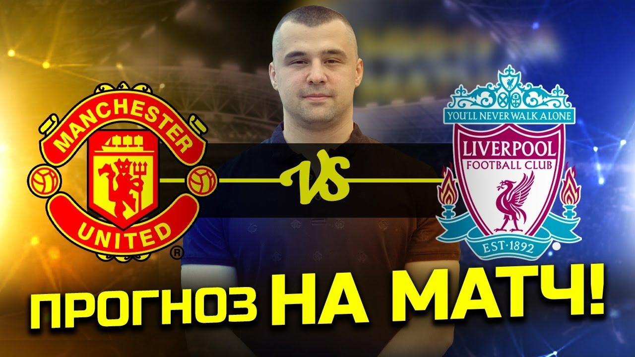 Манчестер Юнайтед - Ливерпуль прогноз и ставка / Чемпионат Англии