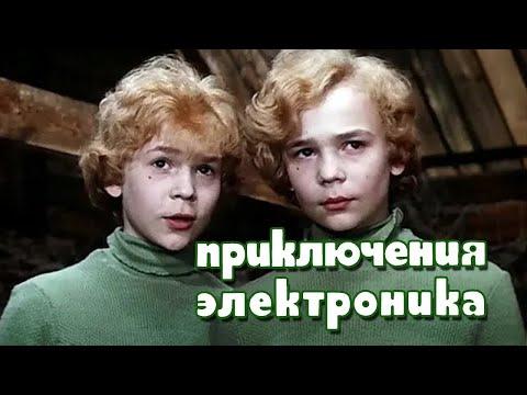 Приключения Электроника (1979) комедия