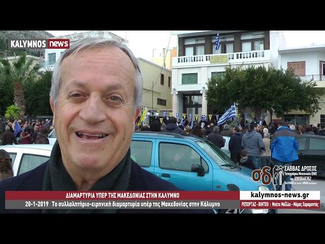 20-1-2019   Το συλλαλητήριο-ειρηνική διαμαρτυρία υπέρ της Μακεδονίας στην Κάλυμνο