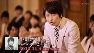 小野大輔 - ヒーロー