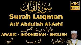 Murottal Quran Merdu   Surah Luqman - Arif Abdullah Al Ashi   Arabic Indonesian English Translation