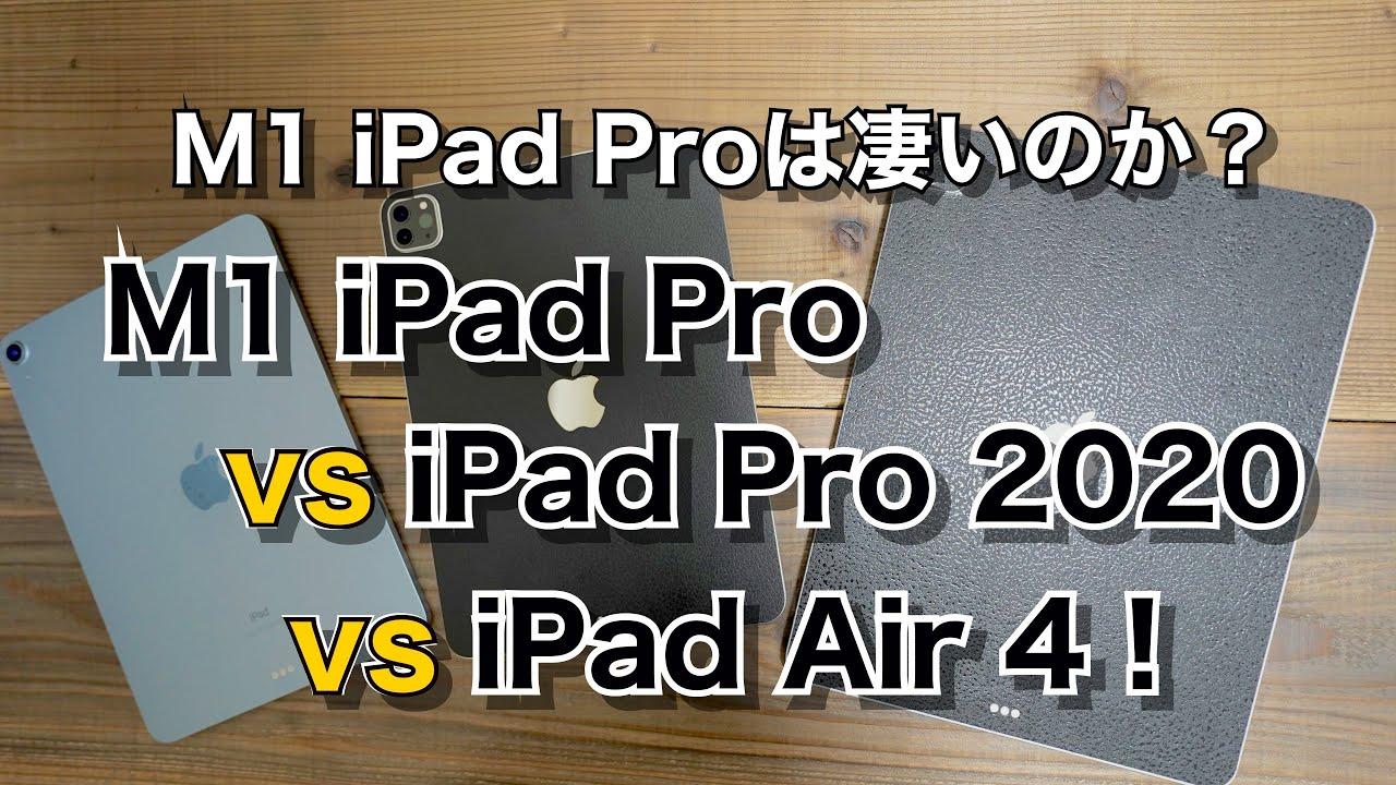 検証!M1 iPad Proの実力が明らかに M1 iPad Pro vs iPad Pro 2020 vs iPad Air 4 !!