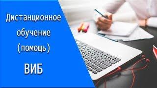 ВИБ: дистанционное обучение, личный кабинет, тесты