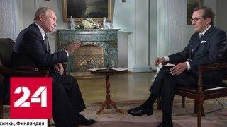 Прямой разговор: Путин ответил на вопросы Fox News - Россия 24