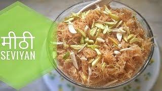 मीठी seviyan recipe in Hindi   savai   sweet vermicelli recipe(eid special recipe)