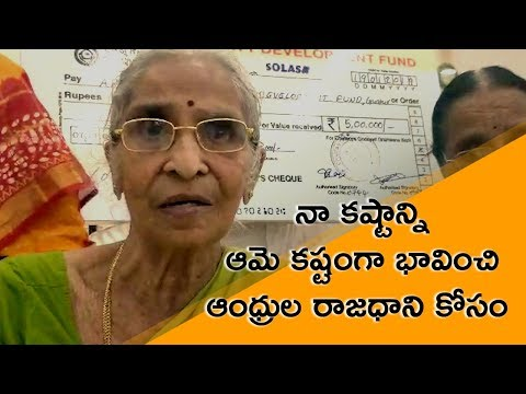 Old Woman Giving 500000 Rs Fund For AP New Capital City Development