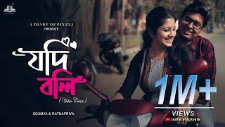 Jodi Boli - Ratnapriya, Soumya Mp3 Song Download