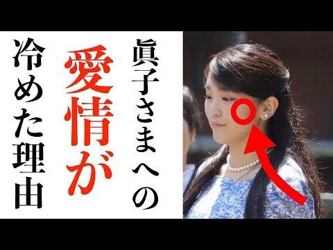小室圭が眞子さまを愛さなくなった理由がやばい。美智子さまや、雅子さま、秋篠宮家も凍りつく事態。