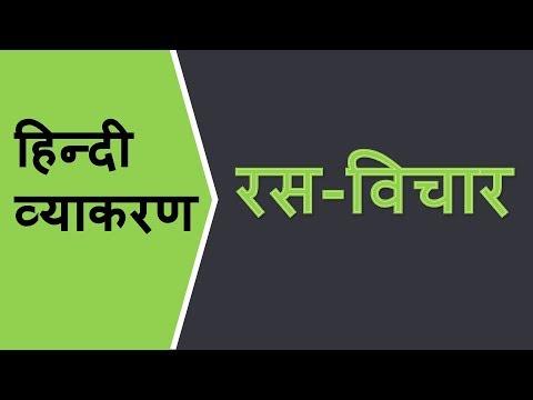 Ras (रस) Class 10 Hindi Grammar, Notes, Example, Explanation