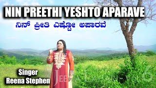 Nin Preethi Eshto Apaarave|| Kannada Christian Songs 2021 || Reena Stephen||Jeeva Lahari