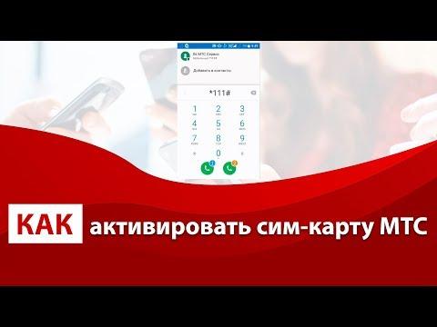 Как активировать карту мтс на телефон