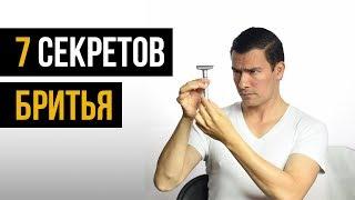видео Как правильно бриться станком мужчине: техника и советы