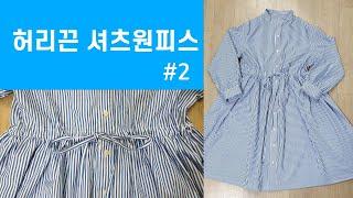 허리끈 셔츠원피스#2. 원피스 만들기.옷만들기. diy
