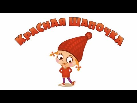Машины сказки - Красная шапочка (Cерия 4)