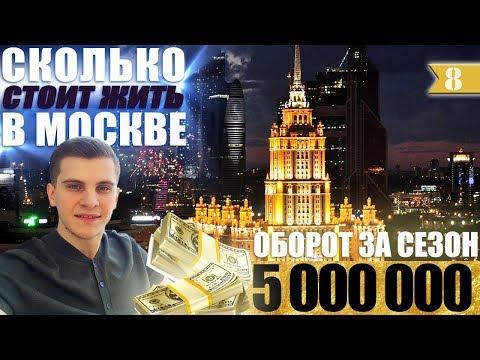 Сколько стоит жить в Москве. Оборот 5 млн за сезон. Фотосессия.