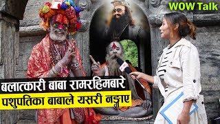 पशुपतिका बाबाले नङ्गाईदिए बलात्कारी बाबा रामरहिमको कर्तुत-Pahupati Baba Talking About Baba Ramrahim