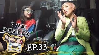 the-driver-ep-33-ดา-เอ็นโดรฟิน