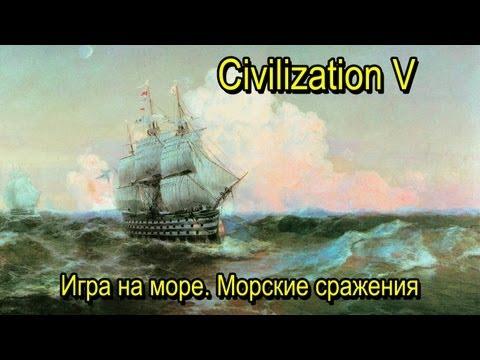Игра на море в Civilization V. Прохождение. FFA 6 человек маленькие острова