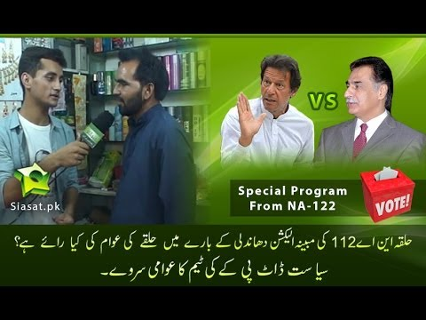 Exclusive show from NA 122 constituency - Rigging Or No Rigging? See what people have to say