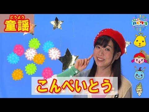 【童謡】こんぺいとう♪