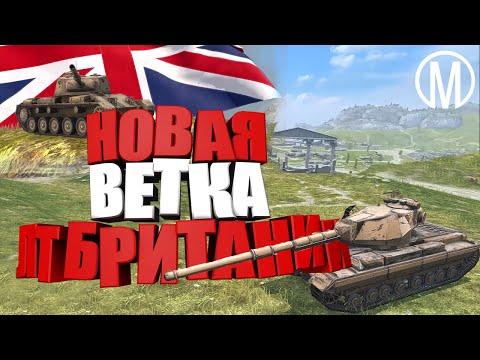 WoT Blitz. Новая ветка. Легкие танки британии. Super Conqueror