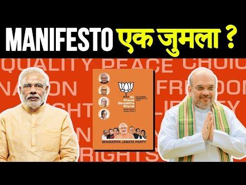 10 Biggest Misses of BJP's 2014 Manifesto   #TheDeshBhakt with Akash Banerjee   Episode 77
