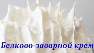 Белково- заварной крем за 10 минут легко и просто
