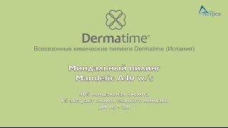Миндальный пилинг Mandelic A40 w/s. Мастер-класс. Всесезонные пилинги Dermatime (Испания).