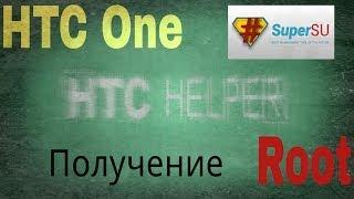 Superuser. Получение Root прав на примере HTC One.