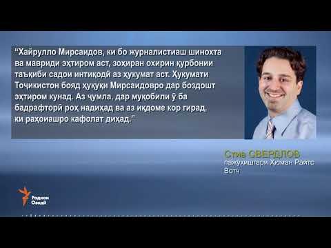 HRW: Мақомот бояд ба ҳаққи Мирсаидов эҳтиром гузоранд