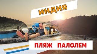 Пляж Палолем Бич на Южном Гоа в Индии 2019-2020 год: отзывы туристов